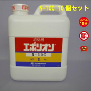 10個セット 消臭剤 業務用 エポリオン エポリオン N-10C 2kg ラベンダー調 1ケース 1ケース ポイント10倍 ペット ゴミ 腐敗 臭 強力 領収書 発行 送料込み あす楽対応 即日発送 コンビニ受取対応商品 ポイント消化 5のつく日 エントリーでポイント ポイント10倍, LUNA RIBBON:dc8ca3b4 --- sunward.msk.ru