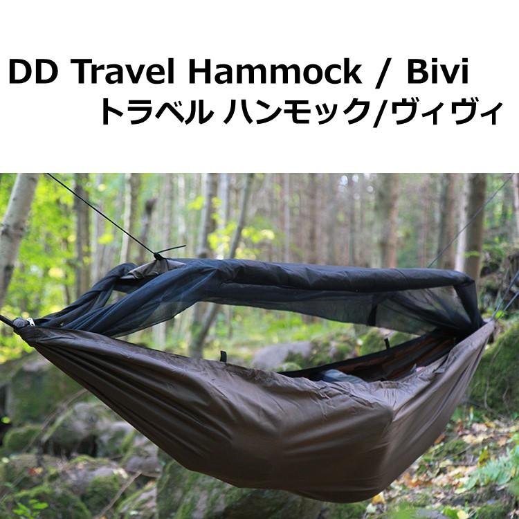 DDハンモック DD Travel Hammock / Bivi トラベルハンモック 蚊帳付き アウトドア キャンプ カラー オリーブグリーン コヨーテブラウン 防水 ヴィヴィ テント