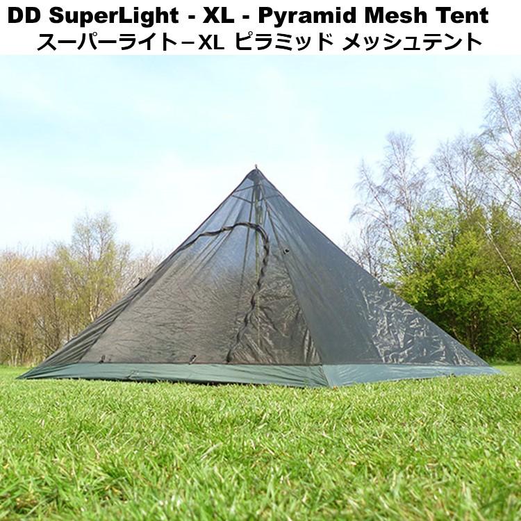 テント ワンポールテント メッシュテント 軽量 DD スーパーライト -XL ピラミッド メッシュテント SuperLight - XL Pyramid Mesh Tent 蚊帳 ワンポール メッシュテント 簡単 設営