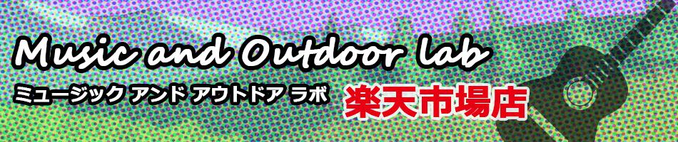 Music and Outdoor lab 楽天市場店:ソロキャンプ中心にアウトドア用品を扱ってます。