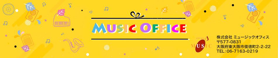 ミュージックオフィス:ミュージックオフィス