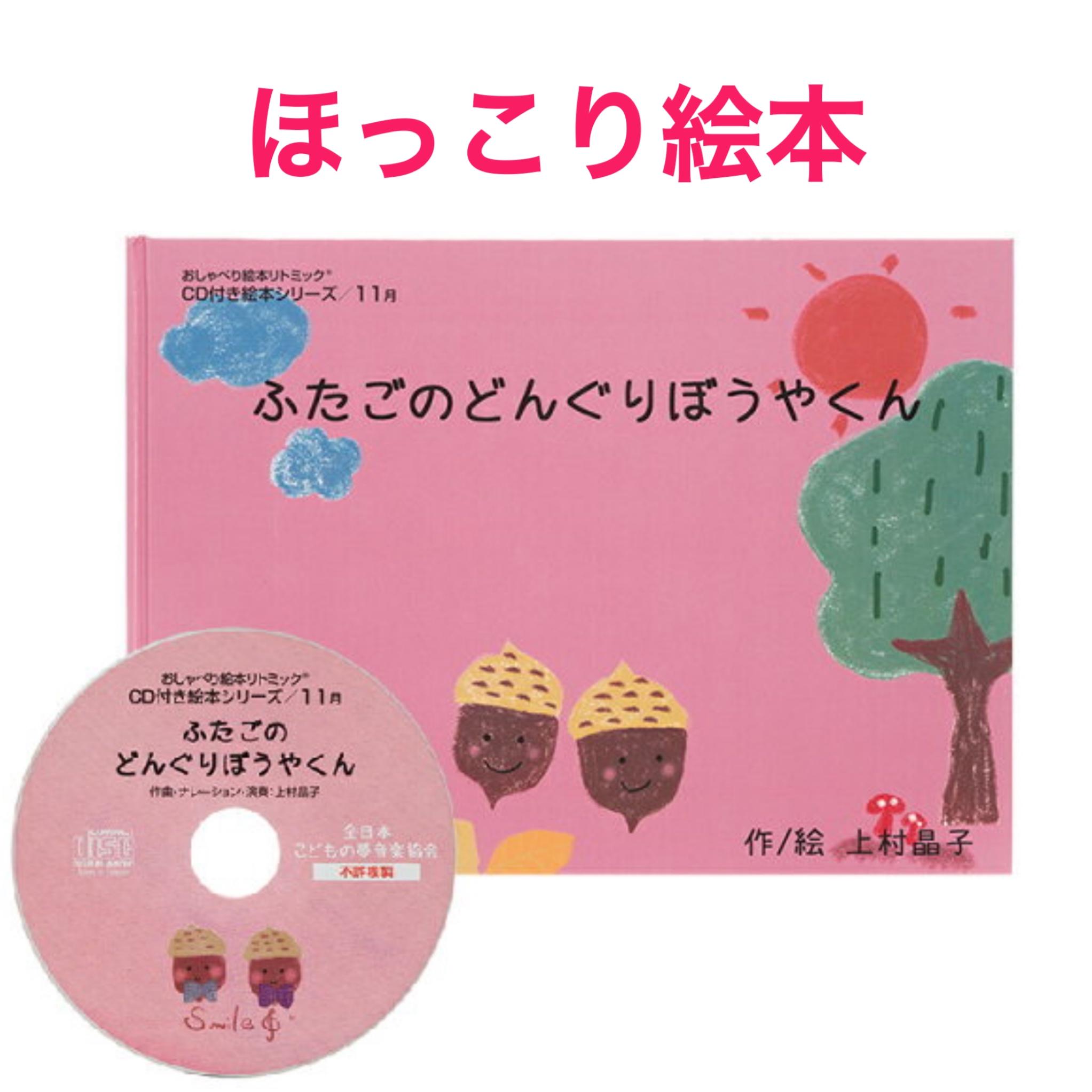 読み聞かせナレーション付きのたのしい可愛い絵本が登場。読み聞かせに、リトミック教材に大活躍。物語を通してリトミックが楽しく出来ます。保育の現場にもぴったりです。 【ふたごのどんぐりぼうやくん】ハードカバー絵本 cd付き リトミック リトミック絵本 おすすめ リトミック教材 資格 保育 ピアノ キッズ 子供 ベビー 男の子 女の子 幼児 0歳 1歳 1歳半 2歳 2歳半 3歳 4歳 5歳 出産祝い プレゼント 人気 どんぐり 秋 読み聞かせ 送料無料