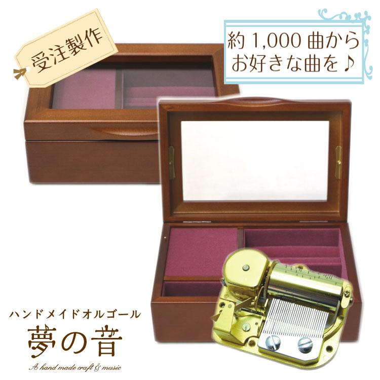 国内送料無料・約700曲から選べる・木製宝石箱OR061(30N)【既存曲リストの30Nタイプから曲が選べる/手作りオルゴール/宝石箱/プレゼント 】