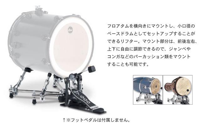 【1台限り】dw DW-9909 (ベースドラム タム リフター)