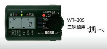 KORG WT-30S(三味線用)3個セット コルグ チューナー