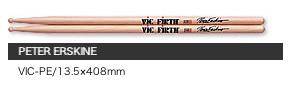 VicFirth VIC-PE Peter Erskineモデル × 12セット