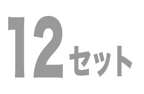 Zildjian Manu Katche シグネチャー (ヒッコリー) を 12セット