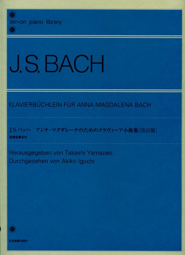 バッハ 海外輸入 即出荷 アンナマグダレーナのためのクラヴィーア小曲集 改訂版 装飾音奏法付 BACH 全音楽譜出版社 楽譜 ピアノ教本