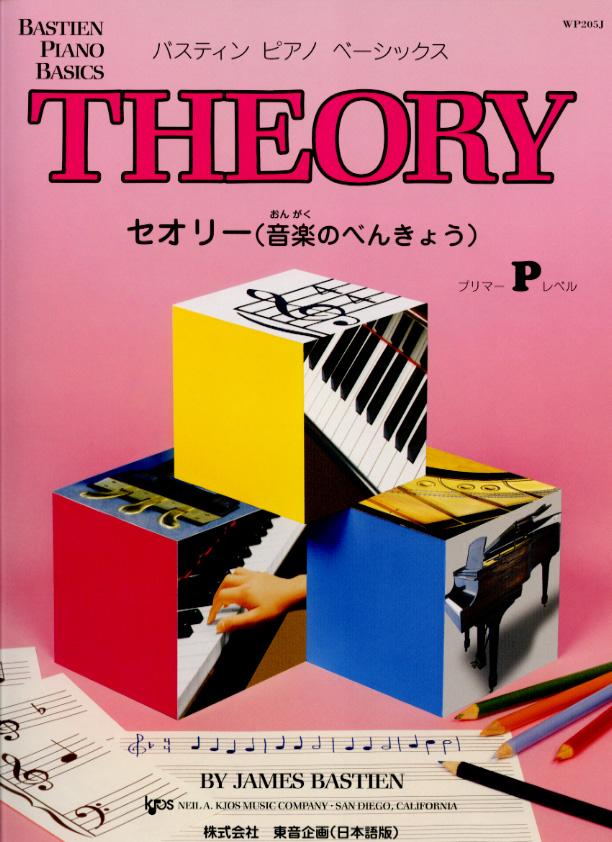 WP205J バスティン 大注目 ベーシックス セオリー 音楽のべんきょう 直営ストア 東音企画 プリマー 楽譜 ピアノ教本