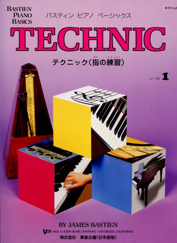 WP216J バスティン ベーシックス テクニック 指の練習 返品送料無料 ピアノ教本 セール商品 東音企画 楽譜 レベル1