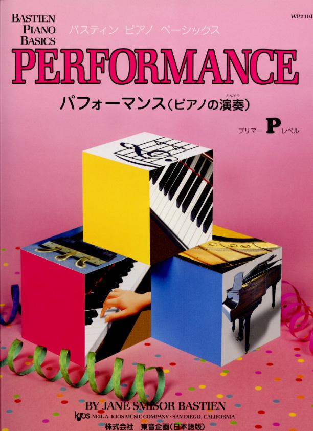 WP210J バスティン ベーシックス 休み パフォーマンス ピアノの演奏 ピアノ教本 楽譜 激安特価品 東音企画 プリマー