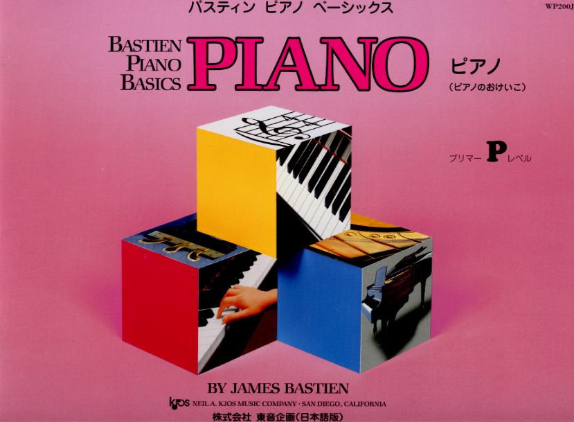WP200J OUTLET SALE バスティン ベーシックス 登場大人気アイテム ピアノ ピアノのおけいこ 楽譜 プリマー 副教材 東音企画 ピアノ教本