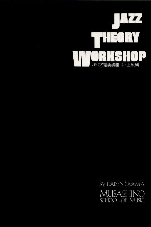 休日 JAZZ理論講座 ジャズセオリーワークショップ 2 中 上級編 教本 専門書 交換無料 武蔵野音楽学院 小山大宣著