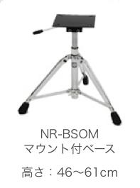 ROC-N-SOC/NR-ナイトロベース (ガスリフト式):NR-BSOM (LROCNRBSOM) ドラムスローン