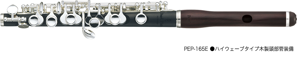 Pearl PFP-165E ハイウェーブタイプ木製頭部管装備 パール楽器 ピッコロ