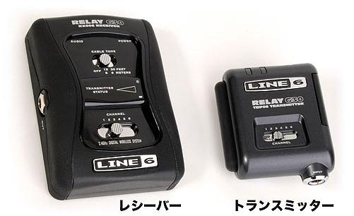 Line6 Relay G30 SRELAYG30 ライン6 ギターベース用 ワイヤレスシステム
