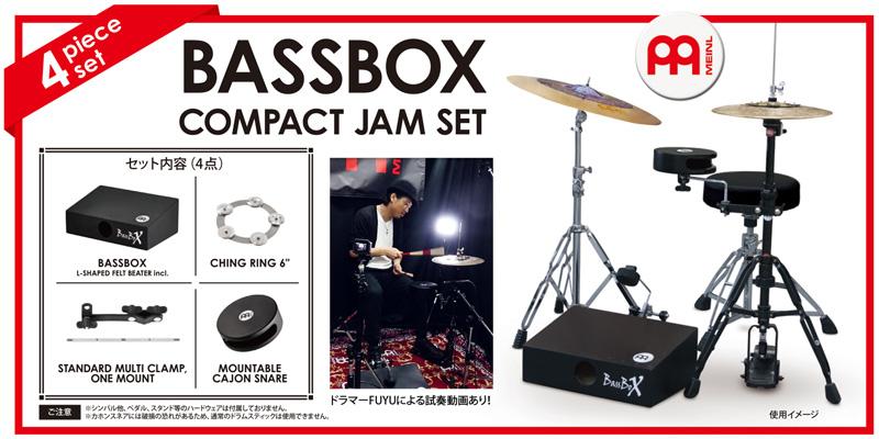 Meinl BASSBOX COMPACT JAM SET