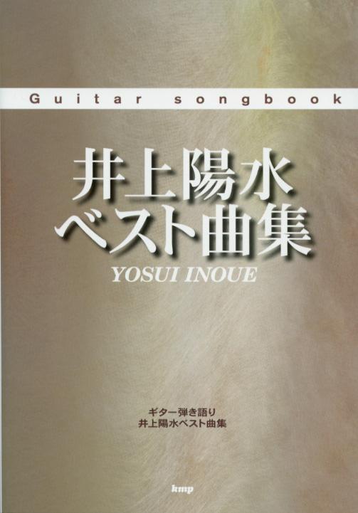 Guitar songbook 新作 人気 井上陽水 ベスト曲集 ピー お見舞い ケイ エム