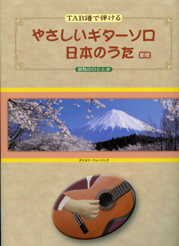 国際ブランド 40%OFFの激安セール タイムリーミュージックTAB譜で弾けるやさしいギターソロ日本のうた新版哀愁のひととき