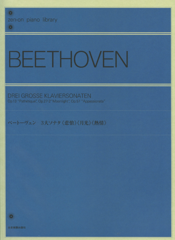 ベートーヴェン:3大ソナタ《悲愴》《月光》《熱情》 全音 出版部 編 解説 全音楽譜出版社 寺西基之 希少 店