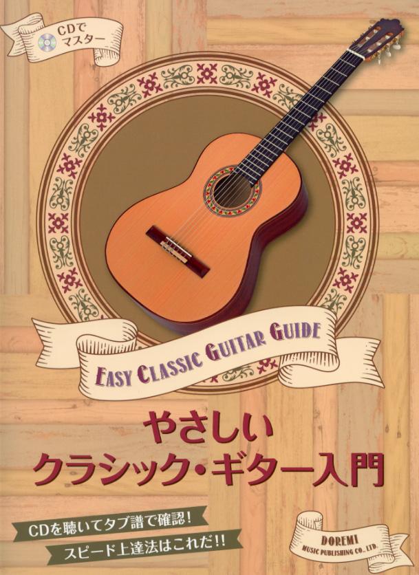 やさしいクラシック ギター入門 CDでマスター 小胎 未使用 新作販売 ドレミ楽譜出版社 剛 編