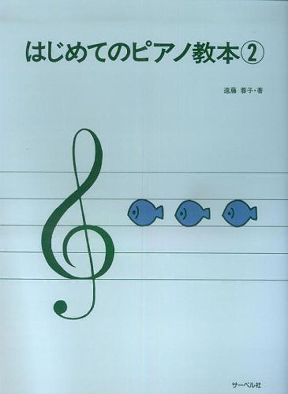 はじめてのピアノ教本 2 開店記念セール 在庫一掃売り切りセール 著者 遠藤蓉子 楽譜 ピアノ教本 サーベル社