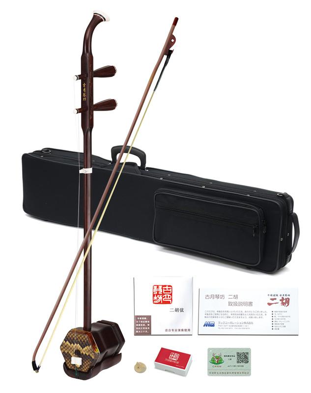 古月琴坊 二胡 ER-400