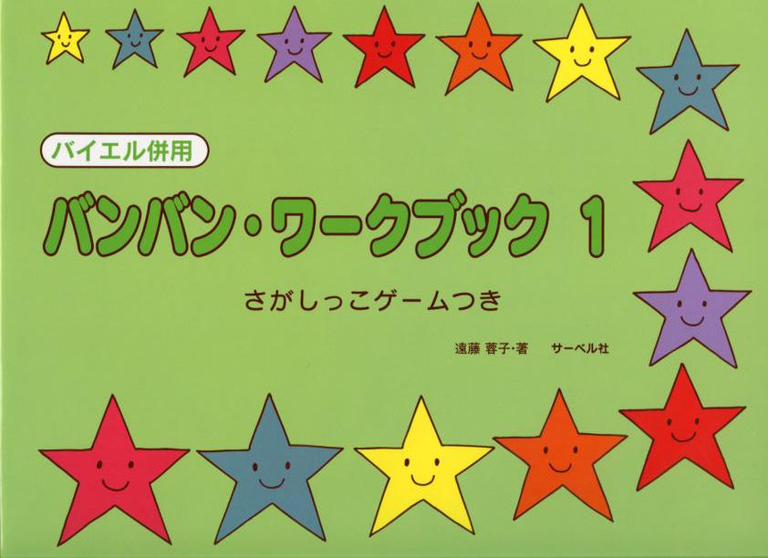 バンバン ワークブック1 さがしっこゲームつき 著者 遠藤蓉子 楽譜 副教材 ピアノ教本 著 初売り 最安値に挑戦 サーベル社