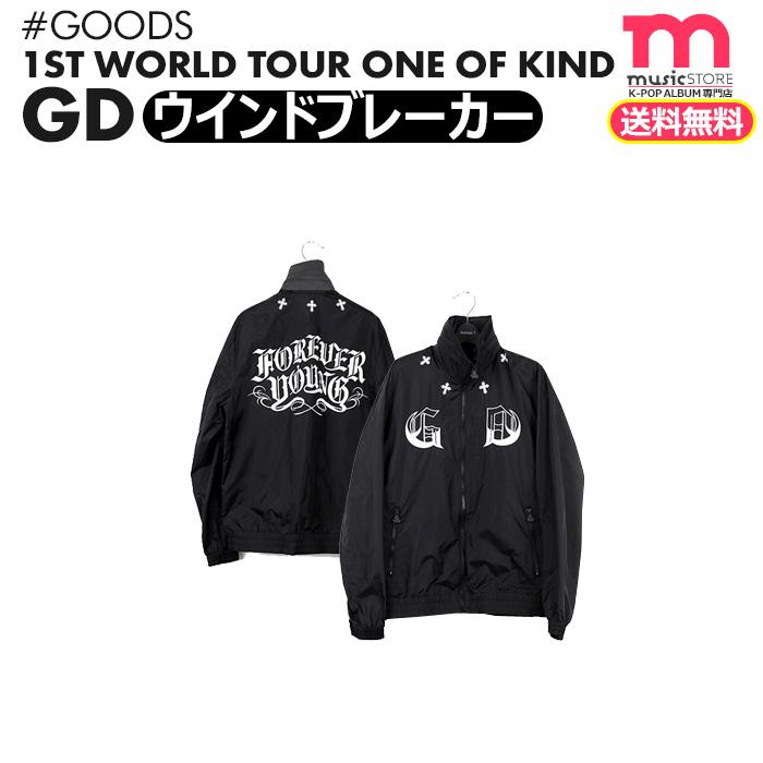 ★送料無料★【即日発送】【GD ウインドブレーカー】 G-DRAGON 2013 1st World Tour 公式商品、BIGBANG、GD コンサート公式商品、g-dragon one of a kind, g-dragon one of a kind 公式 グッズ