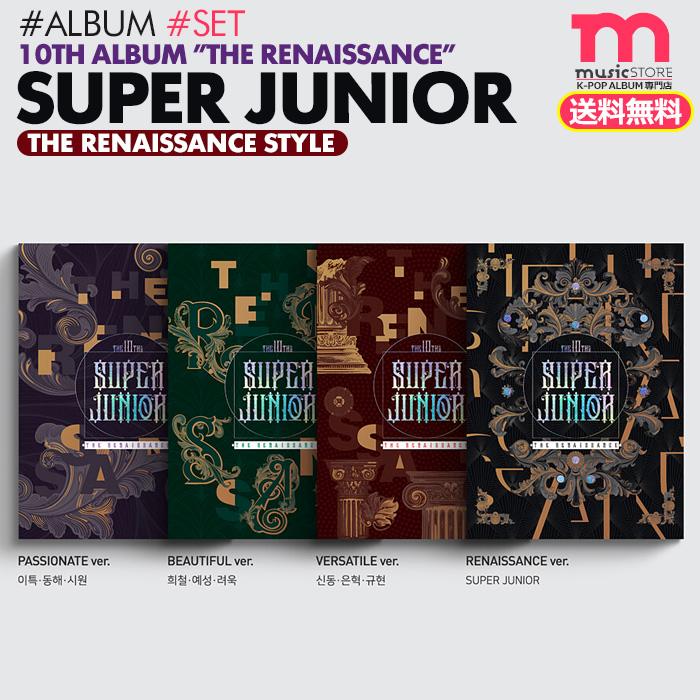SUPER JUNIOR The Renaissance Style 韓国チャート反映 送料無料 4種セット 即出荷 正規10集アルバム 1次予約 スジュ 必ず 正規販売店 10TH THE ALBUM CD スーパージュニア ポスターなしで格安