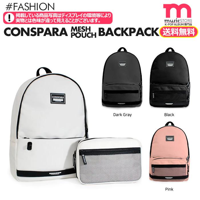 ★送料無料★【取寄商品】 CONSPARA メッシュポーチ BACKPACK‐1 】  CONSPARA 公式商品 正規品 韓国ファッション リュック バックパック
