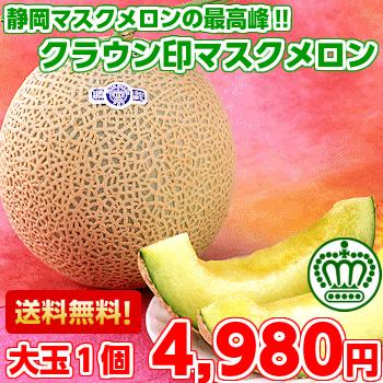 哈密瓜静冈县拥有顶尖品牌! 大冠马克甜瓜