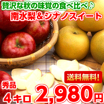 1 rank on the autumn luxury compared to eating! Southern water PEAR & Shinano suite, products 4 kg