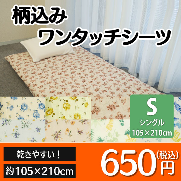 Futon Sheet Cover Single Size Mattress One Touch Bed With Including A Pattern Floor