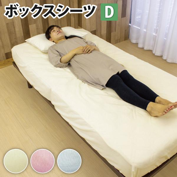 簡単に取り付けできる ボックスシーツ ベッドシーツ ダブルサイズ ベッドカバー 流行のアイテム 商品 おうち シーツ 寝具カバー お家 140×200×25cm