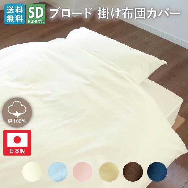国産 日本製 25%OFF 掛け布団カバー セミダブルサイズ 綿100% 170×210cm ブロード 掛けカバー ファスナー 掛ふとんカバー 全品送料無料 おうち お家 セミダブル