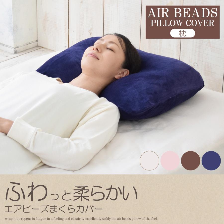 エアビーズ 枕 カバー かわいい 日本製 AIR BEADS 睡眠 洗える ふんわり 寝心地 ヘタにくい ムレにくい 水洗い 上等 肩こり おすすめ 高級 短毛フランネルカバー 防臭 男性 抗菌 高品質 国産 まくら 売れ筋 人気 快眠 女性 供え