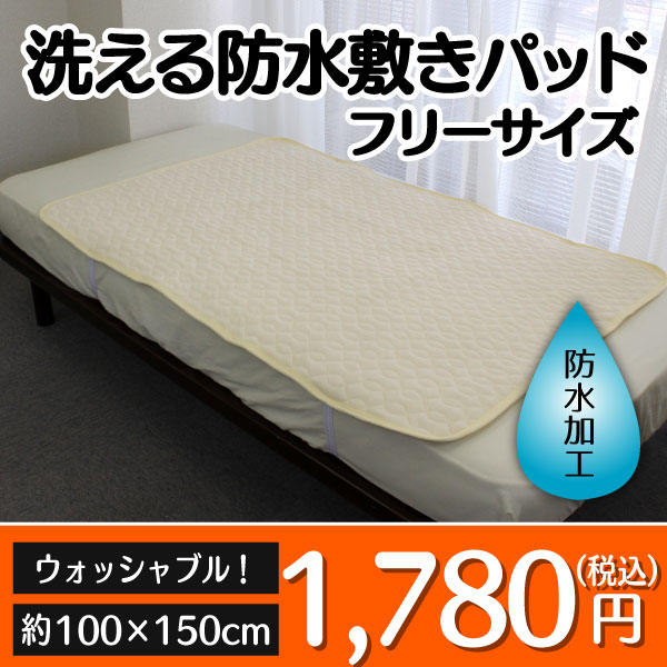 Washable With The Pad Waterproofing / Bed Wetting Sheet / Elderly Bed Sheet  ...