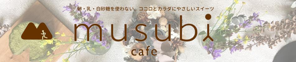 musubi-cafe:卵・乳・白砂糖を使わずにココロとカラダにやさしいお菓子を作っています。
