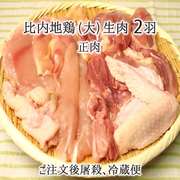 比内地鶏 大型 2羽分 生肉(正肉 約2.4kg) 秋田県大仙市産 むね/もも/ささみ/せせり/手羽先/皮/ぼんじり 送料無料