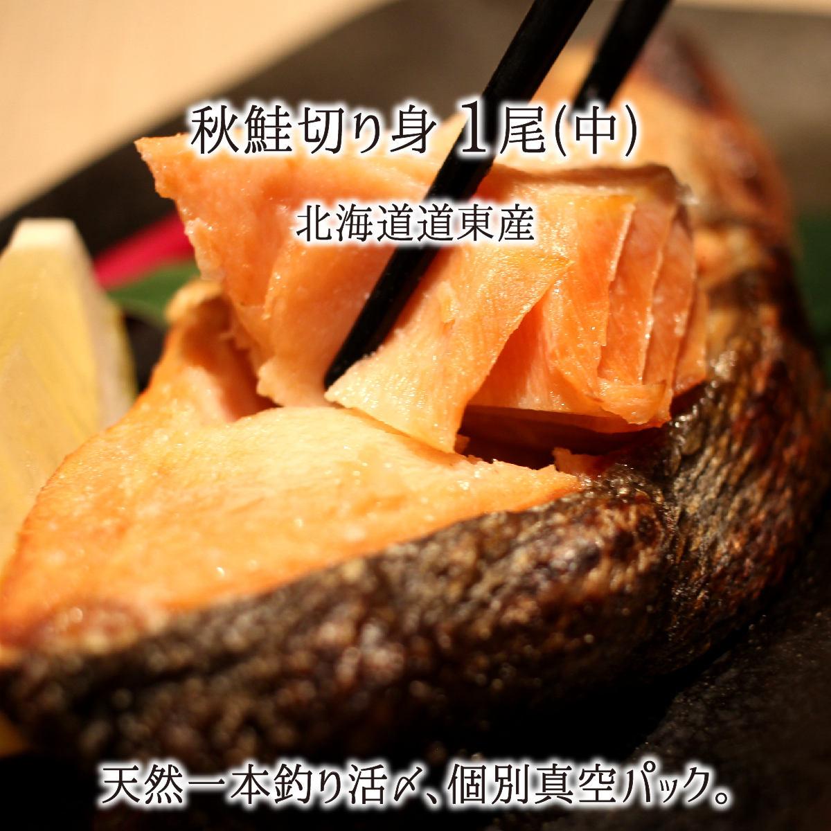 一本釣り活〆 天然秋鮭(中) 1尾 切り身 約2.4kg 個別真空パック 熟成鮭 北海道道東産 送料無料