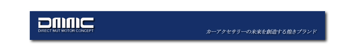 カーアクセサリー専門店 DMMC:車種専用設計のインテリアのリングパーツをリリースしているブランドです。