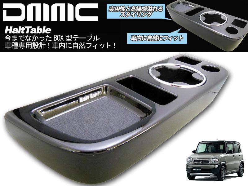 HUSTLER ハスラー専用 車内用テーブル HaltTable(ハルトテーブル) ピアノブラック