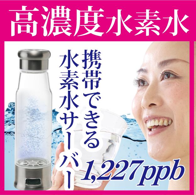 【H2プラス】/今話題の水素水をご自宅で外出先で作り放題!/水素水生成器 水素水サーバー H2Plus エイチツープラス 高濃度