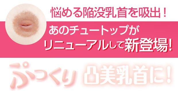 【メーカー公式】 CHUUU-TOP EX チュートップEX 悩める 陥没 乳首 をきゅ~っと救引! 授乳障害 や 乳腺炎 の因ともなる 陥没乳首 に ブラジャー のでも邪魔にならず 乳首ケア