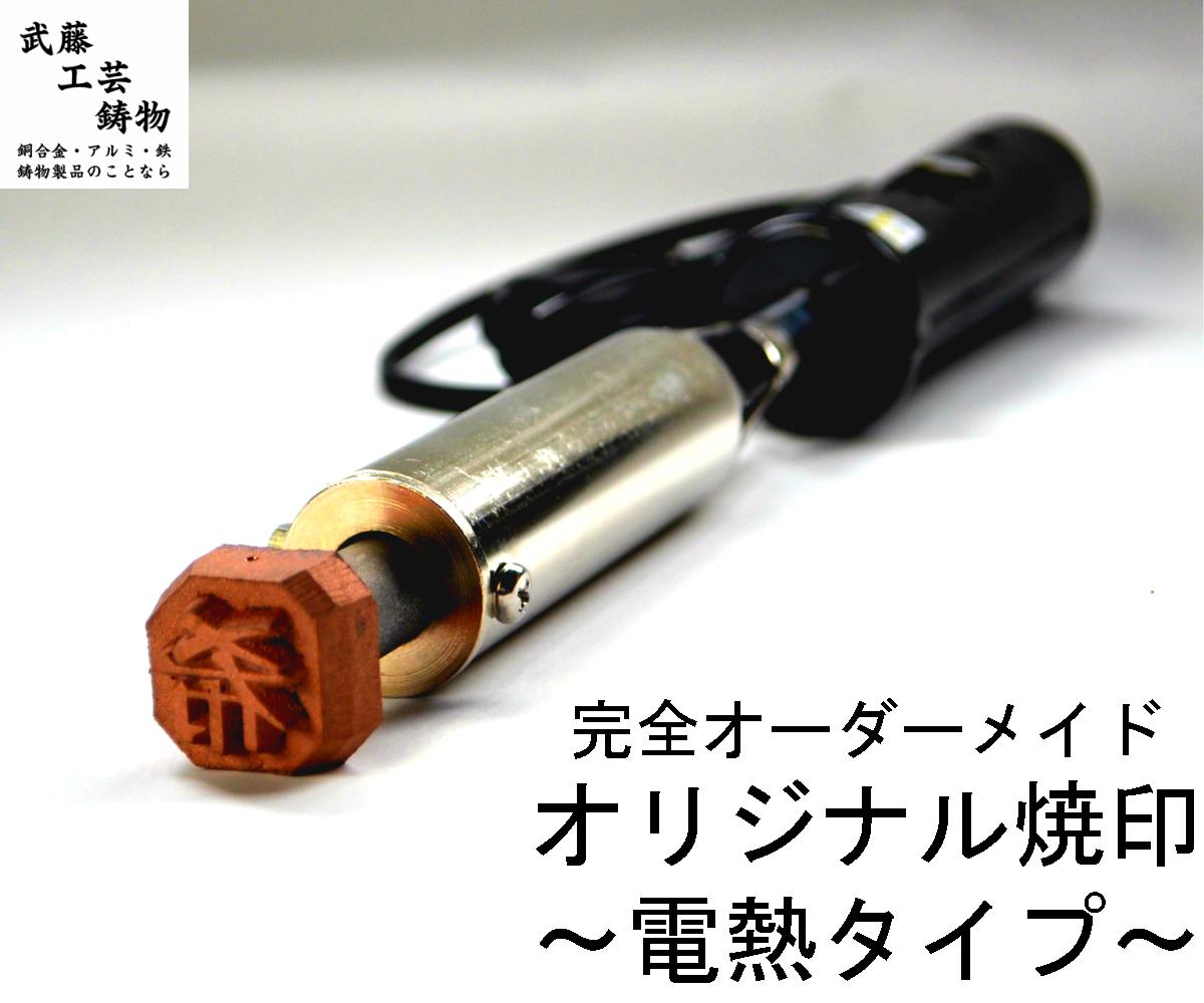 オーダーメイド焼印~電熱タイプ~ 並行輸入品 国内在庫 大きさ5cm×5cmまで オリジナル 焼き印 電気コテ 革製品 電熱式 お菓子 升