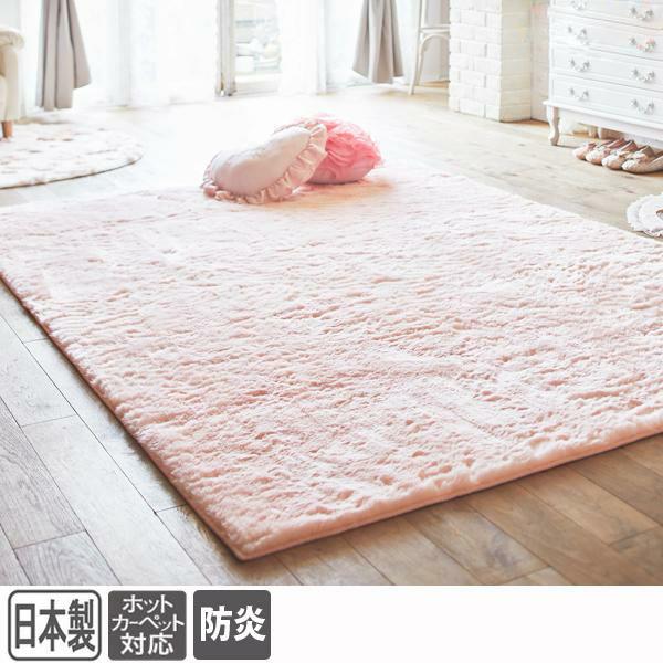 ふわふわ長毛ラグ(長方形・190×240)