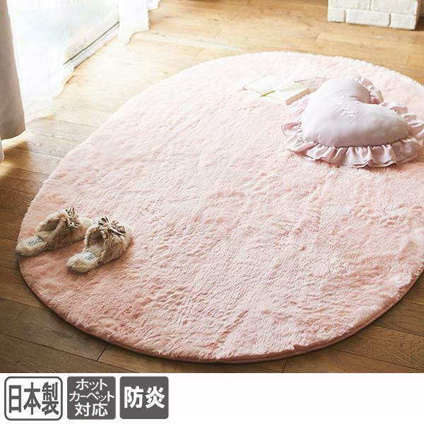 ふわふわ長毛ラグ(楕円形・130×190)