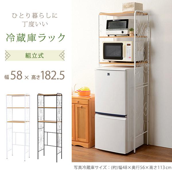 【リニューアル】冷蔵庫ラック【直送】
