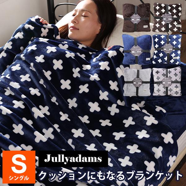ブランケットとしてもクッションとしても使えます クッションにもなる毛布 流行 大規模セール シングル